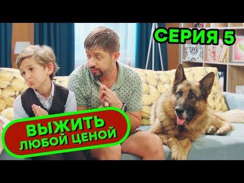 Выжить любой ценой - 5 серия   🤣 КОМЕДИЯ - Сериал 2019   ЮМОР ICTV