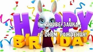 Zoobe Зайка, С днем рождения тебя, я поздравляю!