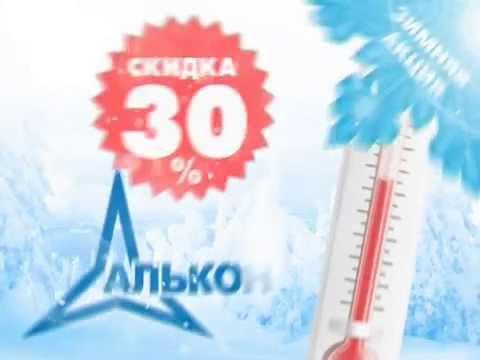 """Не страшен мороз с энергоэффективными окнами """"АЛЬКОН""""!!!"""