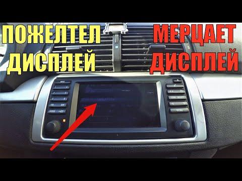 Не работает монитор BMW X5 E53