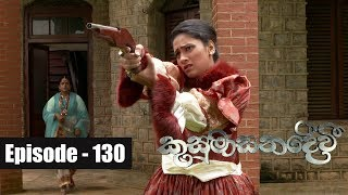 Kusumasana Devi | Episode 130 21st December 2018 Thumbnail
