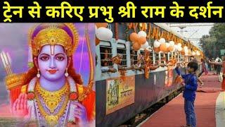 Ramayan Express Train | कहां-कहां जाएगी रामायण एक्सप्रेस ट्रेन | Yp News
