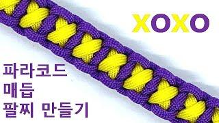 요청) 파라코드 매듭 팔찌 만들기(+버클) 'XOXO'…