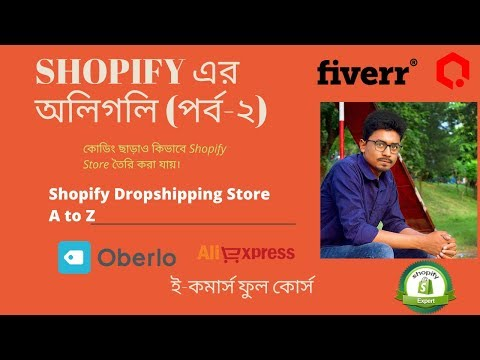 How to Make Shopify Dropshipping Store | Shopify Tutorial for Beginners Bangla (Part-02) thumbnail