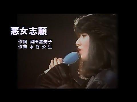 可愛かずみ 悪女志願/1985(別歌詞)