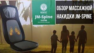 Обзор массажной накидки JM-Spine