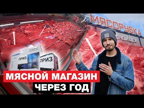 Мясной магазин через 1 год / Мясорубка г.Димитровград / МЯСНАЯ ШКОЛА