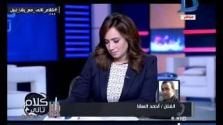 كلام تاني| الفنان أحمد السقا: يكشف تفاصيل مشاركته فى مستشفي شفاء الأورمان بالصعيد