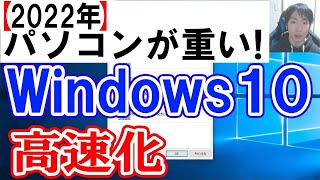 Windows10のパソコンが重いを軽くして高速にする screenshot 4