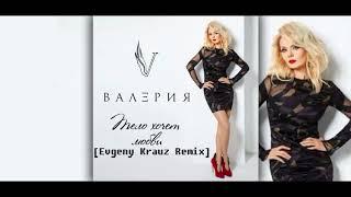 Валерия-Тело хочет любви (Evgeny Krauz Remix)