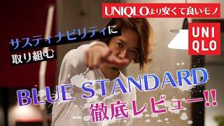 【ユニクロより安くて良いモノ】サスティナビリティに取り組むBlue Standardの服を徹底レビュー!!