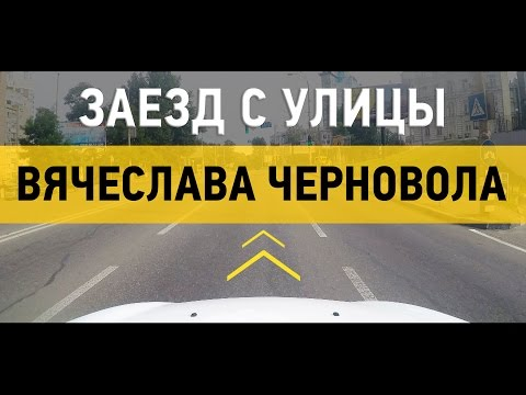 """Проезд с ул. Черновола на """"Oiler Лукьяновка"""" (ул. Нагорная, 47)"""
