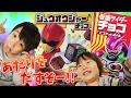 仮面ライダーエグゼイド × 動物戦隊ジュウオウジャー チョコ 一気開封!当たりを狙って食べちゃうぞ!!Kamen Rider Ex-Aid