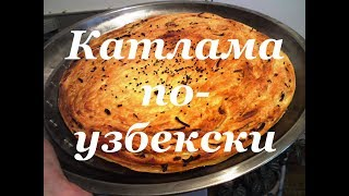 Катлама. Катлама узбекская. Катлама с луком. Видео.