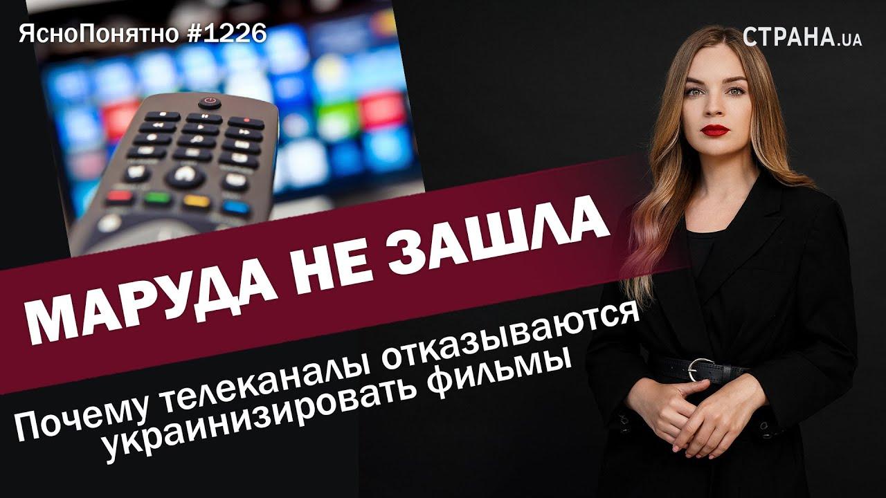 Маруда не зашла. Почему телеканалы отказываются украинизировать фильмы | #1226 by Олеся Медведева