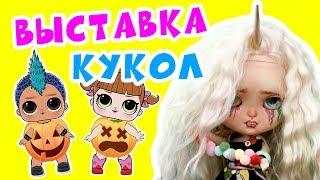 Выставка КУКОЛ - Авторские куклы, Блайз, Барби, Монстр Хай и даже ЛОЛ