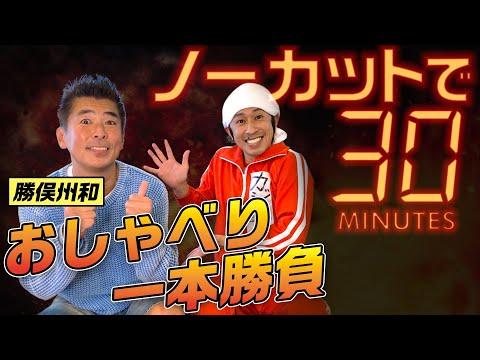 【ノーカット】勝俣州和さんと30分おしゃべり一本勝負