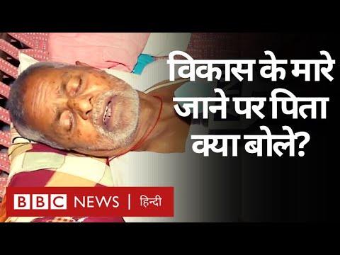 Vikas Dubey Encounter के बाद विकास दुबे के पिता क्या बोले? (BBC Hindi)