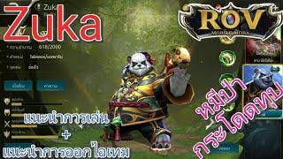 Garena RoV Thailand-รีวิวZukaหมีป่าจอมหวด
