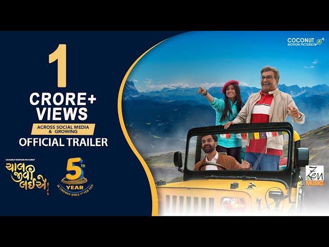 Chaal Jeevi Laiye | Official Trailer | Siddharth Randeria | Yash Soni | Aarohi | In Cinemas Now