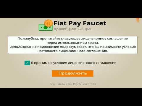 Fiat Pay Faucet  - мобильный рублевый кран