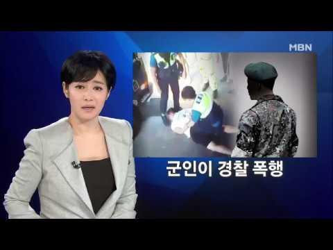 [단독] 현역 군인이 경찰관 폭행…얼굴 뼈 골�