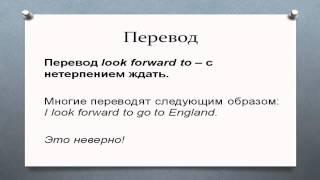 Фразовый глагол look forward to примеры и перевод