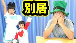 ★「パパとママが別居~!」UUUMでの悲劇・・・★tragedy!Separation★ thumbnail