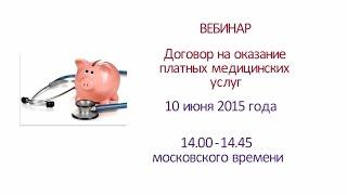 Вебинар «Договор на оказание платных медицинских услуг»(Анонс к авторскому вебинару медицинского юриста Алексея Панова 10 июня 2015 года Программа вебинара 1. Оформ..., 2015-05-22T07:52:37.000Z)
