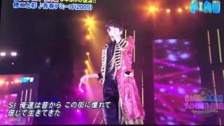 修二と彰 ♫青春アミーゴ ジャニーズカウントダウン 6年ぶりの復活!山下...