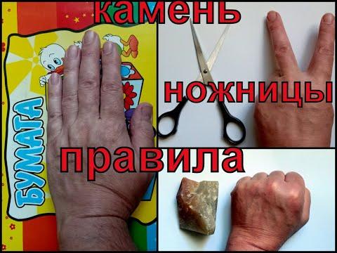 Камень, ножницы, бумага. Правила игры.