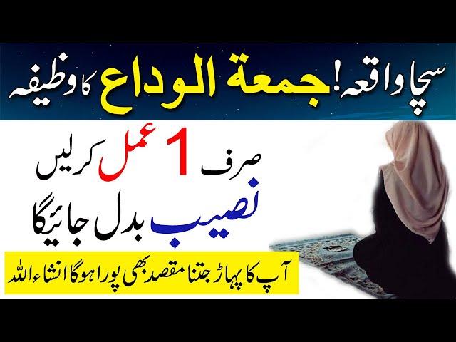 Jummah tul widah ka khas wazifa || true story || har maqsad pora hoga Standard quality (480p)