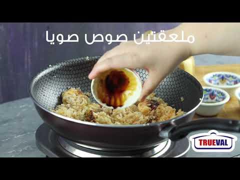 وصفة رز مقلي بالبشاميل والجمبري