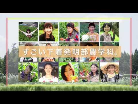 すごい下着発明部 農学科とは|ワコール×農業女子プロジェクト