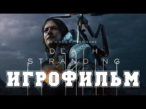 ИГРОФИЛЬМ Death Stranding (все катсцены, на русском) прохождение без комментариев