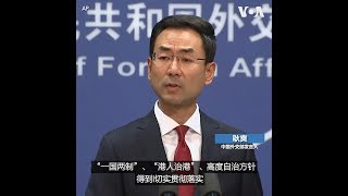 """耿爽强调中国政府 """"三个坚定不移"""""""