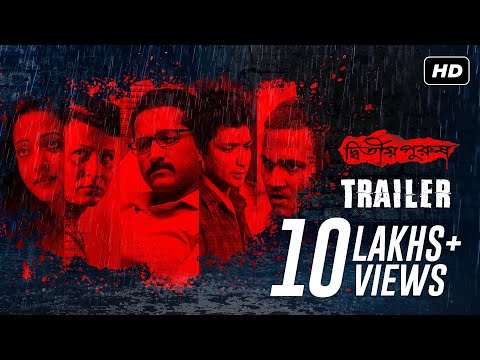 Dwitiyo Purush (দ্বিতীয় পুরুষ) - Trailer | Parambrata, Raima, Anirban, Gaurav | Anupam