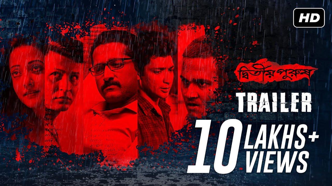 Dwitiyo Purush (দ্বিতীয় পুরুষ) | Trailer | Parambrata, Raima, Anirban, Gaurav | Anupam | Srijit