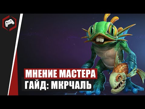 видео: МНЕНИЕ МАСТЕРА: «shtutik» (Гайд - Мурчаль) | heroes of the storm