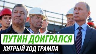 Путин доигрался. Хитрый ход Трампа