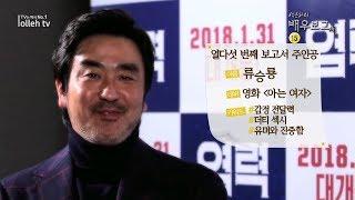 류승룡 [올레 tv 배우보고서]