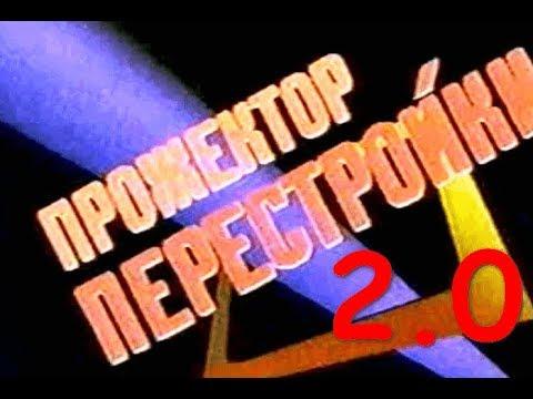 Прожектор Перестройки 2.0: управляемая оппозиция, управляемая революция
