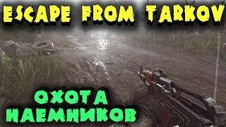 Выживание наемников в Таркове. Знакомство с Escape from Tarkov