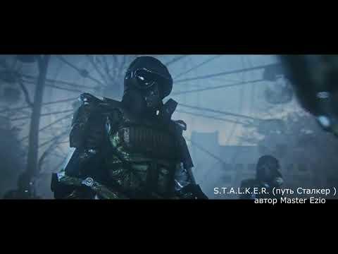 Клип Сталкер - Три Пути