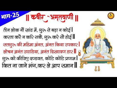 kabir-amritwani-|-कबीर-अमृतवाणी-|-भाग---25-|-rakesh-kala-|-guru-bhajan-sonotek