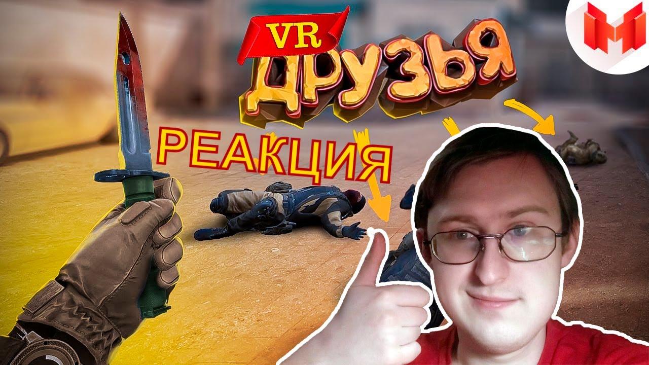 Первый VR с друзьями | Marmok | РЕАКЦИЯ ГИДРЫ