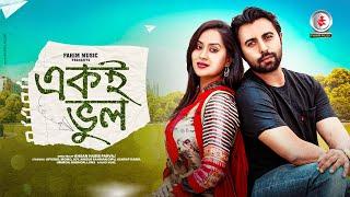 Eki Vhool I ১ ই ভুল I Apurbo I MoMo I New Bangla Natok 2019