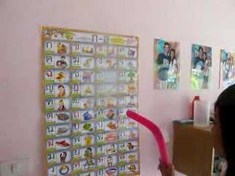 Learn the Thai Alphabet with Jeab - YouTube