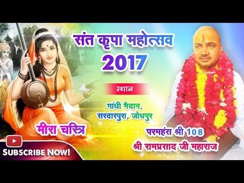 Meera Charitra katha sardarpura jodhpur - 6 - October 2017