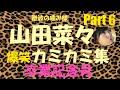 NMB48山田菜々カミカミ集part6 【NMB48】 の動画、YouTube動画。